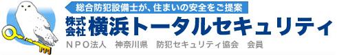 横浜市磯子区の防犯対策なら株式会社横浜トータルセキュリティにお任せください。