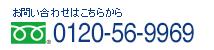 お問い合わせ 0120-56-9969