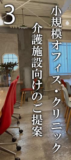 小規模オフィス・病院・介護施設向け対策